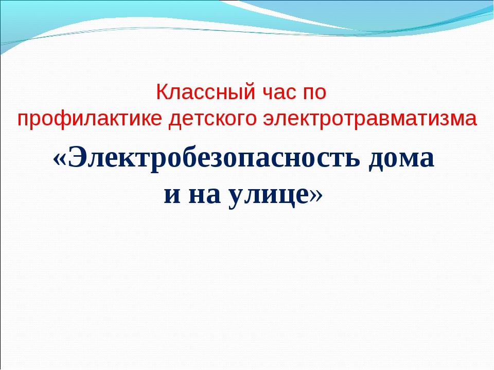 Классный час по профилактике детского электротравматизма «Электробезопасность...