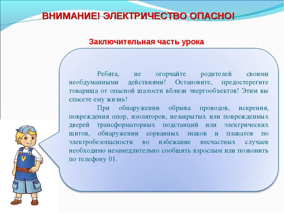 форма удостоверения по электробезопасности для инспектирующего персонала
