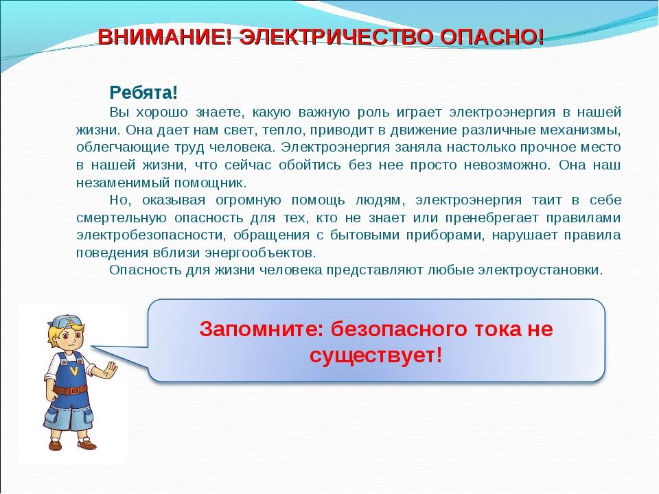Видеоуроки электробезопасность электричество электробезопасность.влияние электрического тока на человека