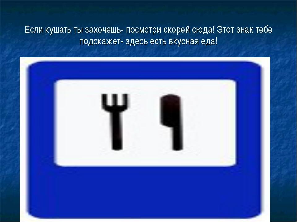 Если кушать ты захочешь- посмотри скорей сюда! Этот знак тебе подскажет- здес...