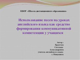 КБОУ «Школа дистанционного образования» Использование песен на уроках английс