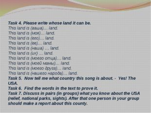 Task 4. Please write whose land it can be. This land is (ваша)… land. This la