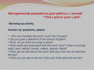 """Методическая разработка для работы с песней """"This Land is your Land"""" Warming-"""