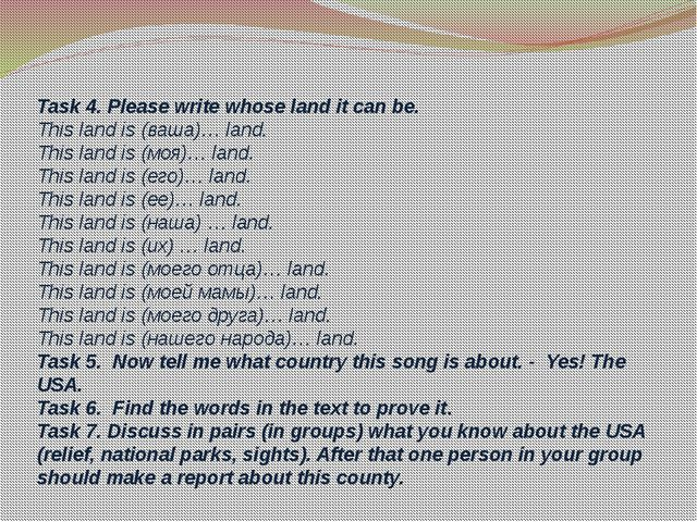 Task 4. Please write whose land it can be. This land is (ваша)… land. This la...