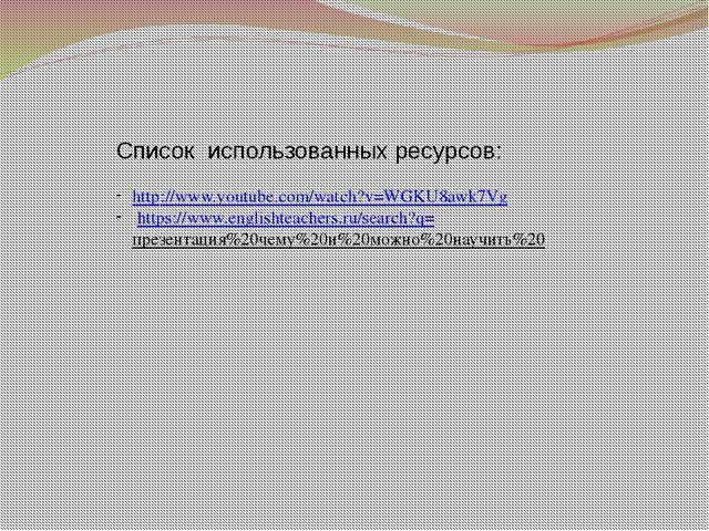 Список использованных ресурсов: http://www.youtube.com/watch?v=WGKU8awk7Vg ht...