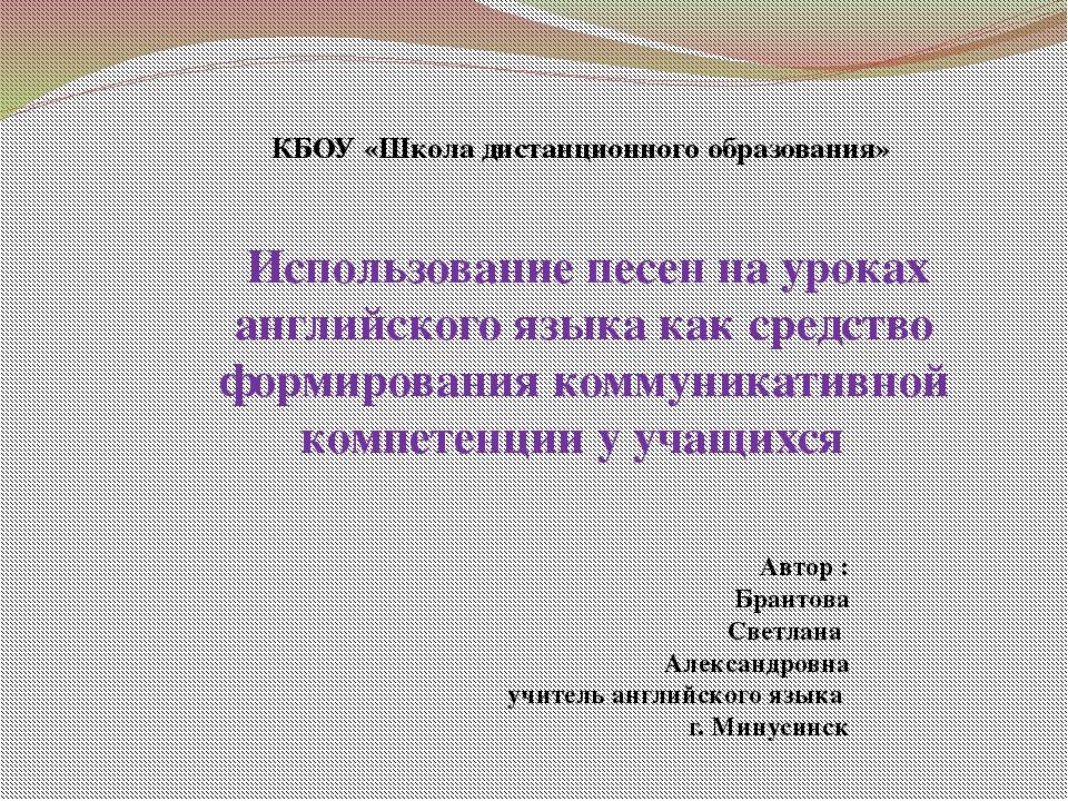 КБОУ «Школа дистанционного образования» Использование песен на уроках английс...