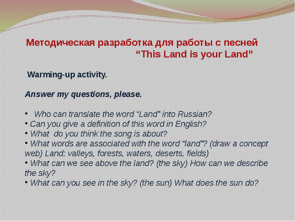 """Методическая разработка для работы с песней """"This Land is your Land"""" Warming-..."""