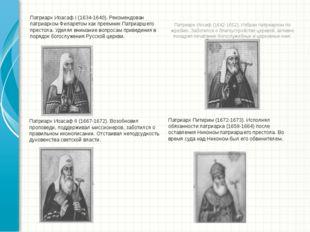 Патриарх Иоасаф I (1634-1640). Рекомендован патриархом Филаретом как преемник