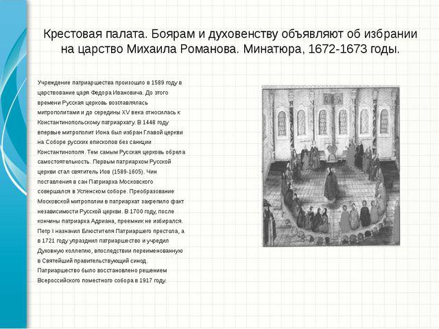 Крестовая палата. Боярам и духовенству объявляют об избрании на царство Михаи...