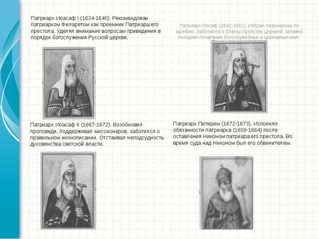 Патриарх Иоасаф I (1634-1640). Рекомендован патриархом Филаретом как преемник...