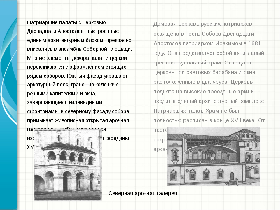 Патриаршие палаты с церковью Двенадцати Апостолов, выстроенные единым архитек...