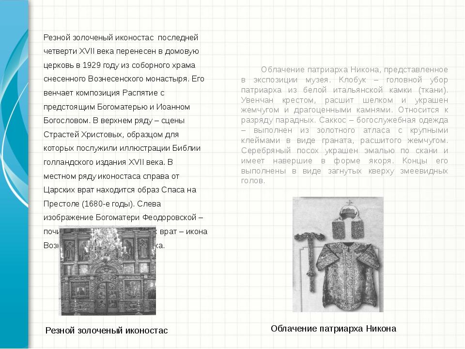 Резной золоченый иконостас последней четверти ХVII века перенесен в домовую ц...