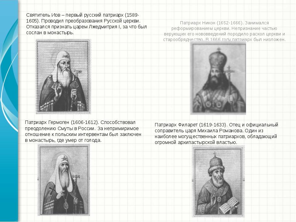Святитель Иов – первый русский патриарх (1589-1605). Проводил преобразования...