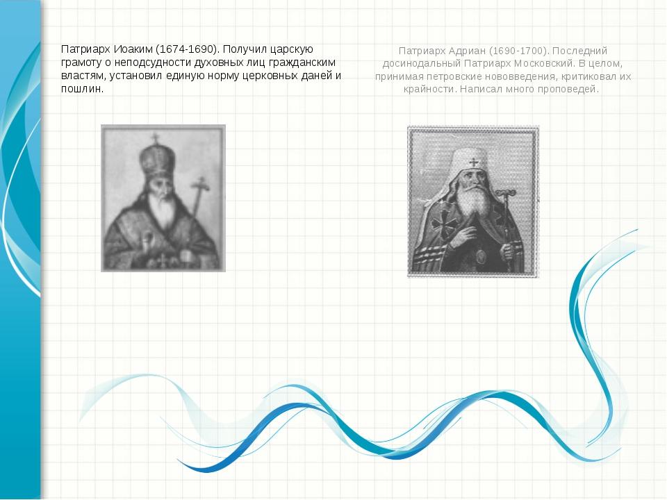 Патриарх Иоаким (1674-1690). Получил царскую грамоту о неподсудности духовных...