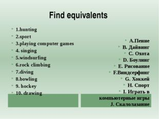 Find equivalents 1.hunting 2.sport 3.playing computer games 4. singing 5.wind