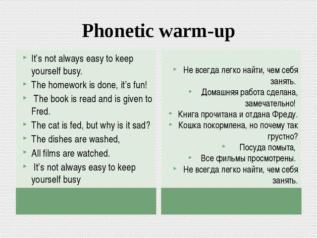 Phonetic warm-up It's not always easy to keep yourself busy. The homework is...