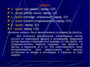 Кварки: u - quark (up- вверх); заряд +2/3. d - quark (down- вниз); заряд -1/3