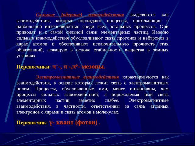 Сильные (ядерные) взаимодействия выделяются как взаимодействия, которые поро...