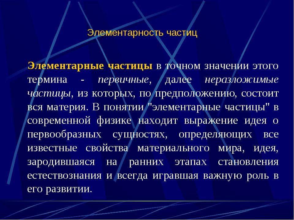 Элементарность частиц Элементарные частицы в точном значении этого термина -...