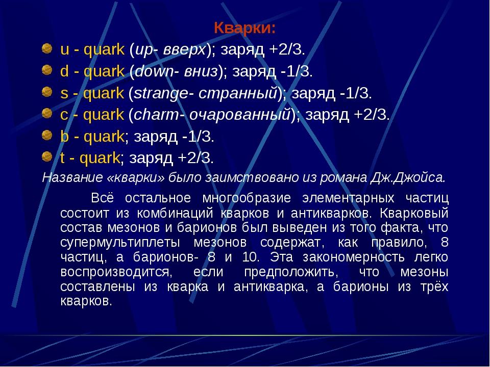 Кварки: u - quark (up- вверх); заряд +2/3. d - quark (down- вниз); заряд -1/3...