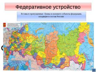 Глава Государства Кто является Главой нашего государства? Президент России В.