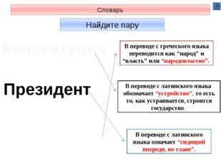 Дата Назовите дату принятия Конституции РФ 12 декабря 1993 года Сколько лет и