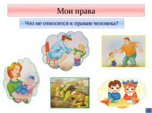 Мои обязанности Назовите обязанности Гражданина РФ Обязанность: Охранять прир