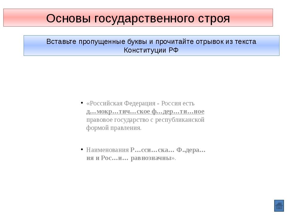 Содержание Конституции РФ Из каких частей состоит Конституция РФ? Выберите пр...