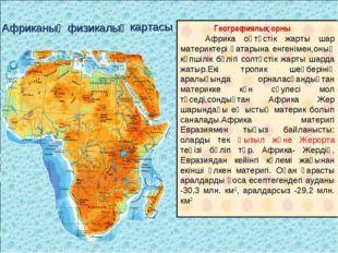 Географиялық орны Африка оңтүстік жарты шар материктері қатарына енгенімен,он