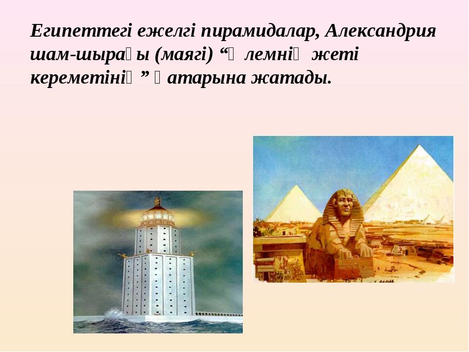 """Египеттегі ежелгі пирамидалар, Александрия шам-шырағы (маягі) """"Әлемнің жеті к..."""