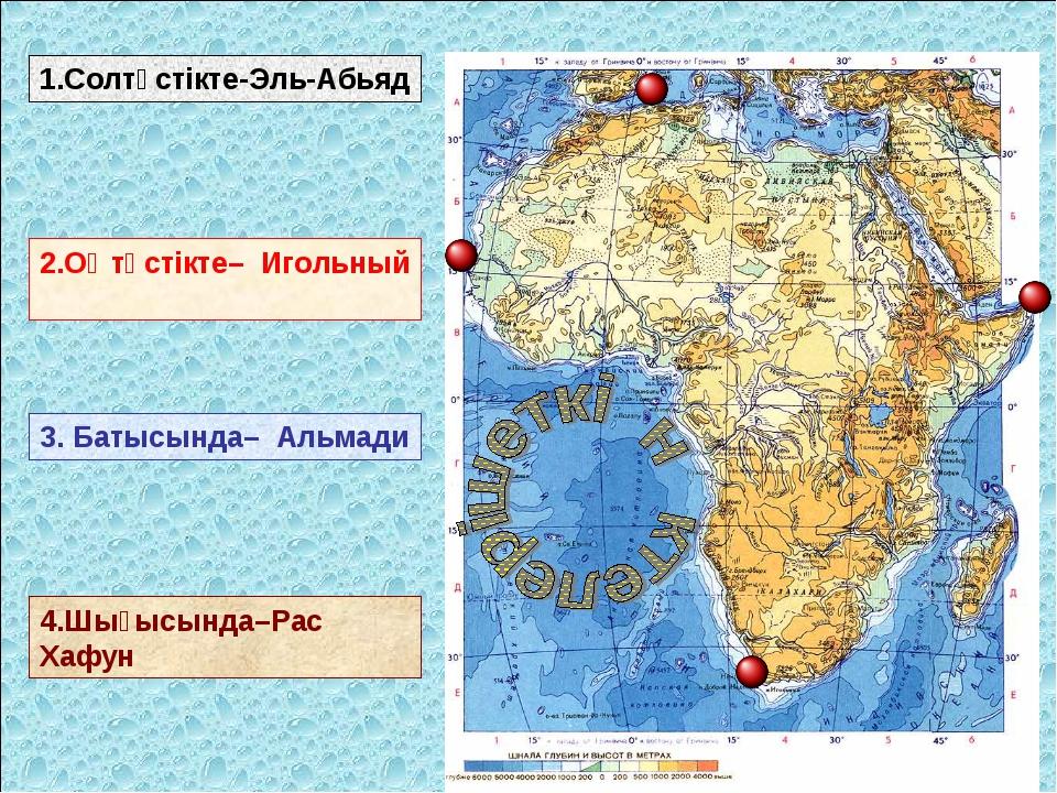 1.Солтүстікте-Эль-Абьяд 2.Оңтүстікте– Игольный 3. Батысында– Альмади 4.Шығысы...