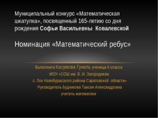 Выполнила Касумова Гунель ученица 6 класса МОУ «СОШ им. В. И. Загороднева с.