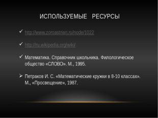 ИСПОЛЬЗУЕМЫЕ РЕСУРСЫ http://www.zoroastrian.ru/node/1022 http://ru.wikipedia.