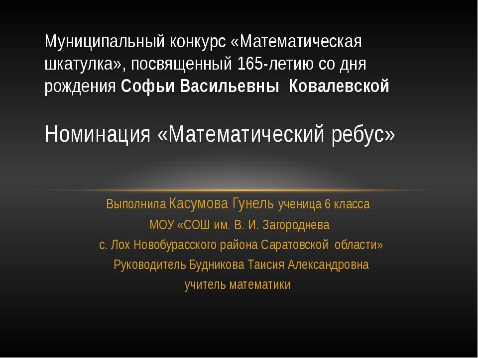 Выполнила Касумова Гунель ученица 6 класса МОУ «СОШ им. В. И. Загороднева с....