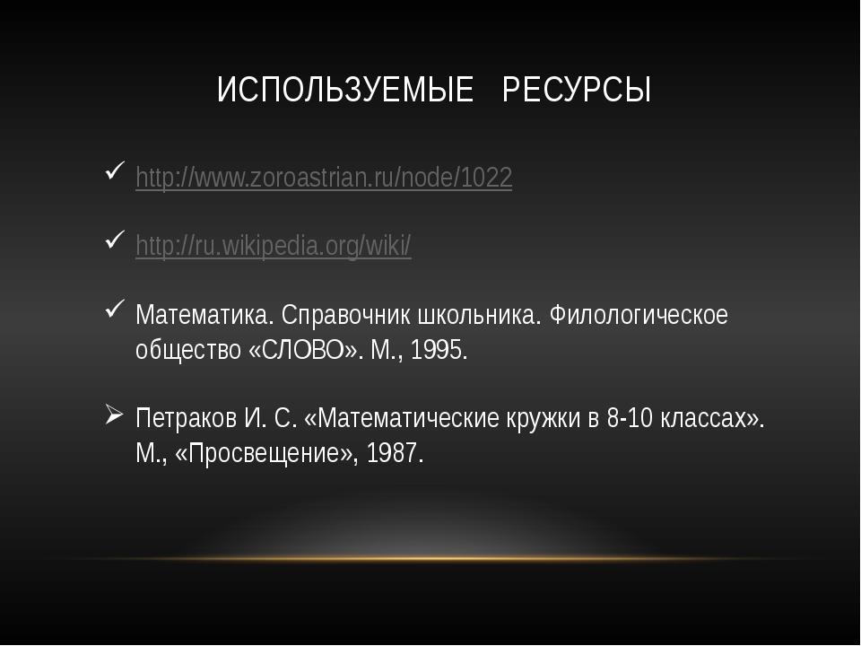 ИСПОЛЬЗУЕМЫЕ РЕСУРСЫ http://www.zoroastrian.ru/node/1022 http://ru.wikipedia....