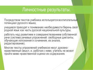 Посредством текстов учебника используется воспитательный потенциал русского