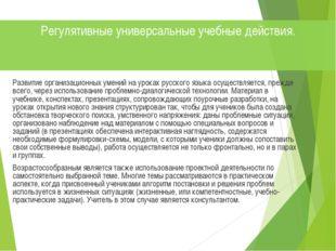Развитие организационных умений на уроках русского языка осуществляется, пре