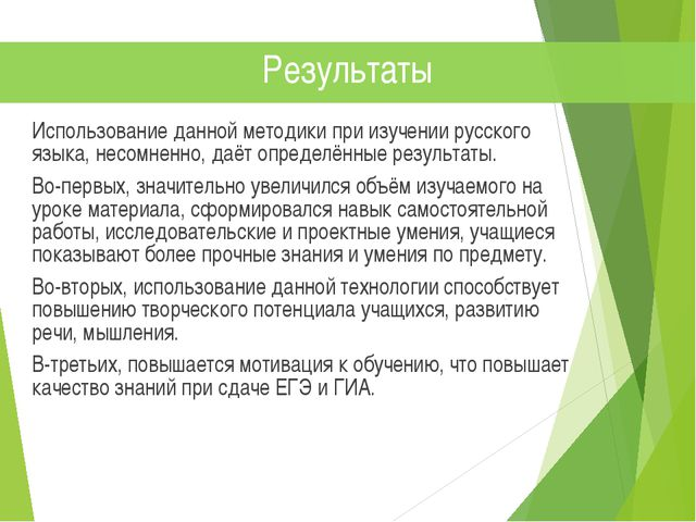 Использование данной методики при изучении русского языка, несомненно, даёт о...