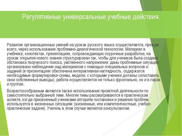 Развитие организационных умений на уроках русского языка осуществляется, пре...