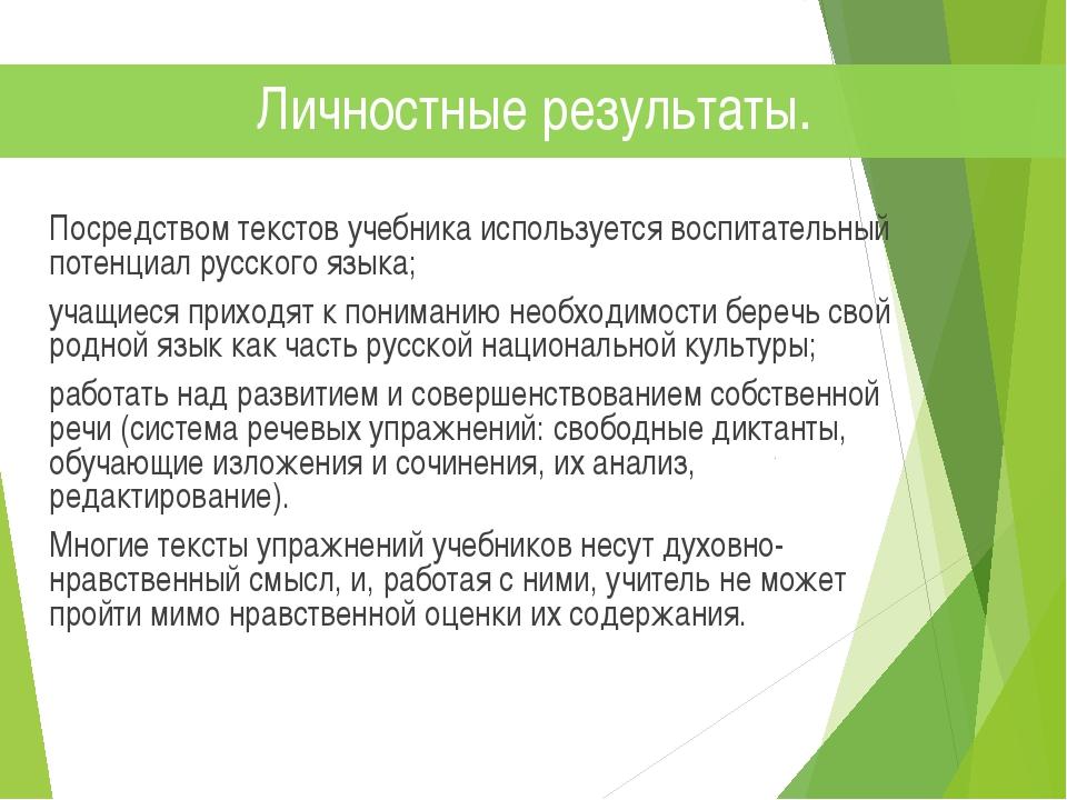 Посредством текстов учебника используется воспитательный потенциал русского...