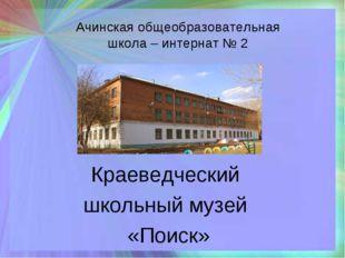 Ачинская общеобразовательная школа – интернат № 2 Краеведческий школьный музе
