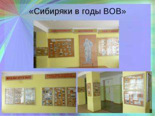 «Сибиряки в годы ВОВ»