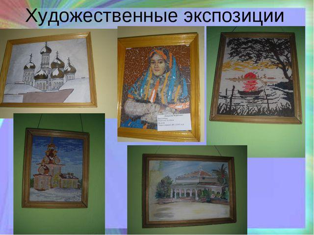 Художественные экспозиции