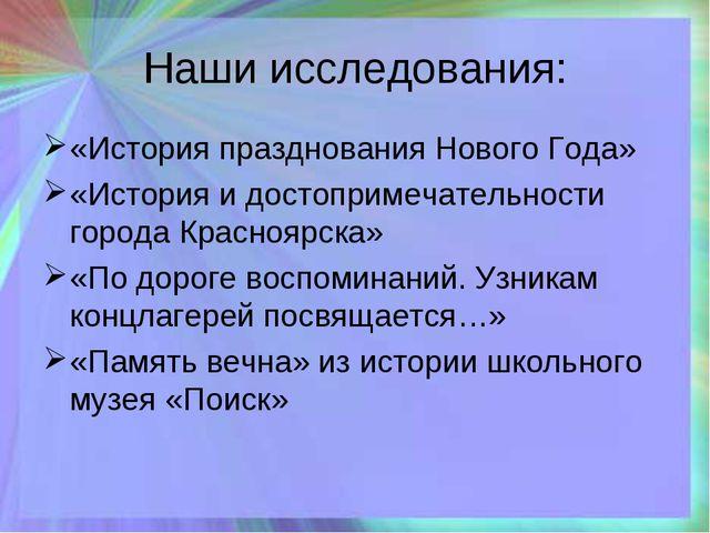 Наши исследования: «История празднования Нового Года» «История и достопримеча...