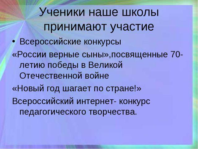 Ученики наше школы принимают участие Всероссийские конкурсы «России верные сы...