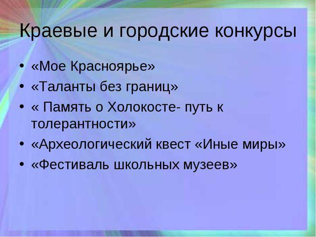 Краевые и городские конкурсы «Мое Красноярье» «Таланты без границ» « Память о...