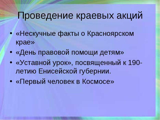 Проведение краевых акций «Нескучные факты о Красноярском крае» «День правовой...