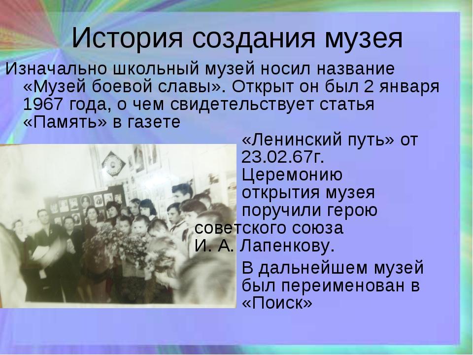 История создания музея Изначально школьный музей носил название «Музей боевой...