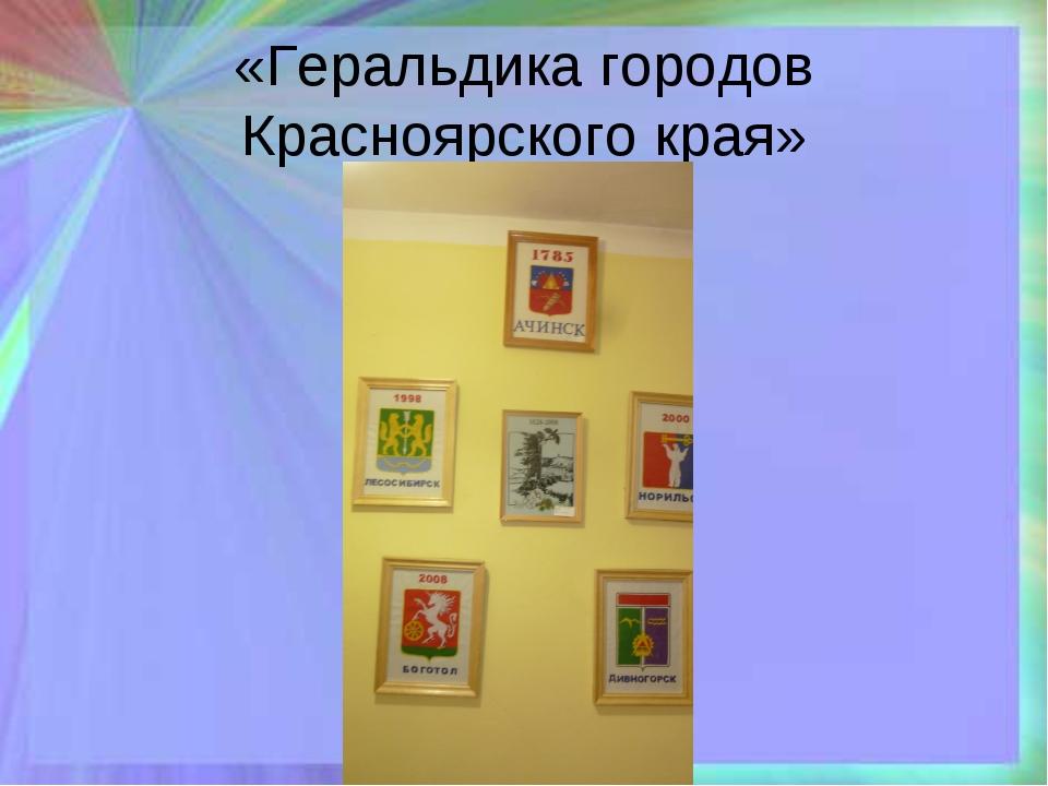 «Геральдика городов Красноярского края»