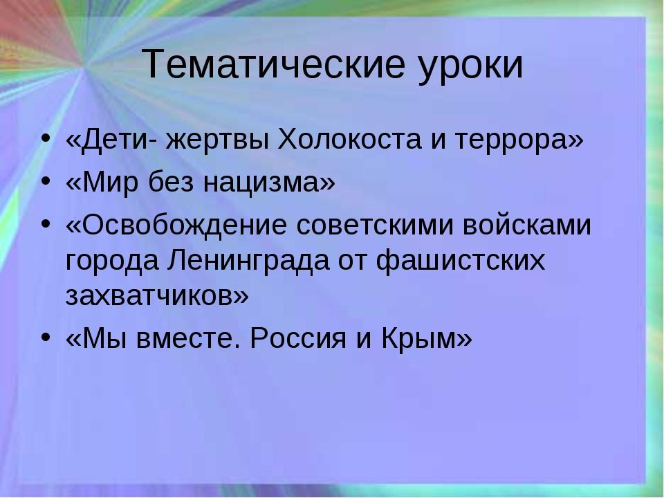 Тематические уроки «Дети- жертвы Холокоста и террора» «Мир без нацизма» «Осв...
